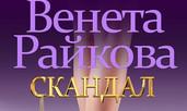 Венета Райкова и новият й роман