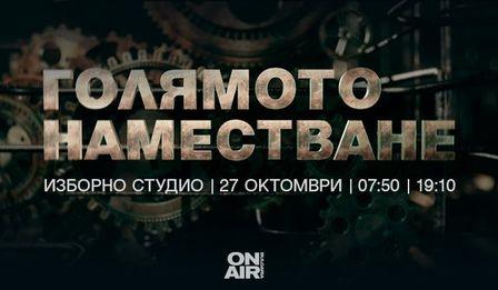 """""""Голямото наместване"""" и изборът на новите кметове в ефира на Bulgaria ON AIR"""