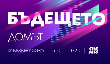 Бъдещето на дома ни – на 31 януари, от 17:30 часа, по Bulgaria ON AIR
