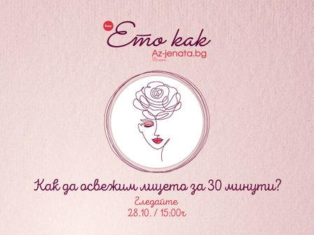 Визия: Az-jenata.bg.